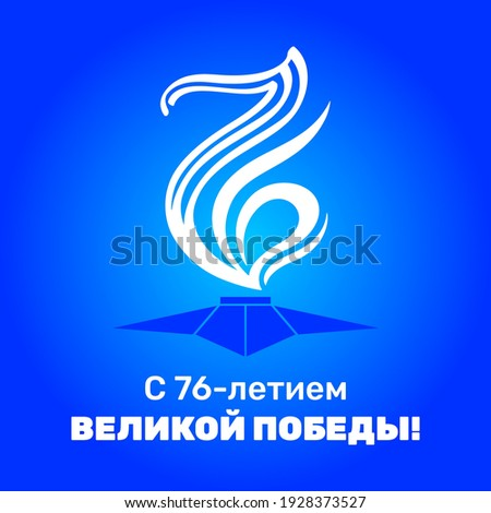 May 9 Victory Day. Russian translation of the inscription: With the 76th anniversary of the great victory. Vector template for greeting card Stock fotó ©