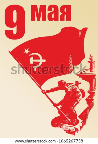 May 9 Victory Day. Translation Russian inscriptions: May 9. Banner of Victory, was raised just below a statue on the roof of the Reichstag building