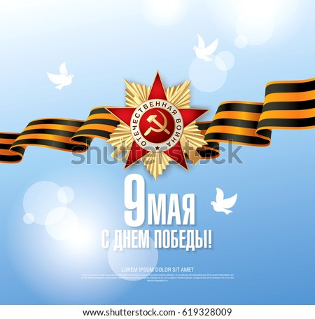 may 9 victory day translation
