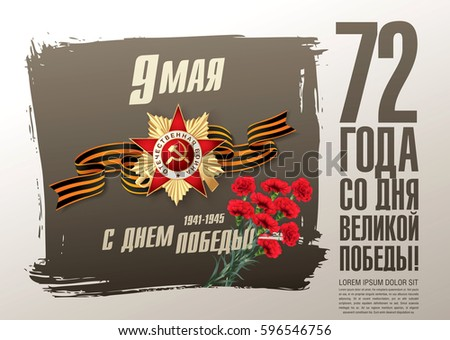 Shutterstock May 9 Victory Day. Translation Russian inscriptions: May 9. Happy Victory Day. '72 Since the Great Victory.
