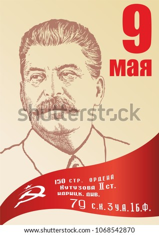 May 9 Victory Day, with a portrait of Stalin. Translation Russian inscriptions: May 9. Banner of Victory, Reichstag building Stock photo ©