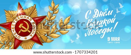 May 9 Victory. Russian Holiday Victory Day Banner. Translation: May 9. Happy Victory Day. 1941-1945. Vector Sky Template for Greeting Card. Lettering and design elements for poster and banner