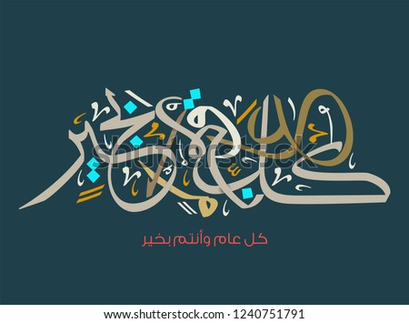 May you be well throughout the year. Arabic Calligraphy new modern style concept used for greeting cards for celebrations, religious events, and national days. Colorful letters in arabic calligraphy.