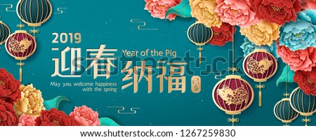 May you welcome happiness with the spring words written in Chinese characters, turquoise banner with colorful peony flowers and lanterns