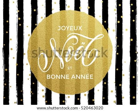 Merry Christmas Joyeux Noel, Bonne Annee New Year in French text. Vector black stripes, snowflakes, golden glittering circle ball ornament. Joyeux Noel calligraphy lettering modern trend