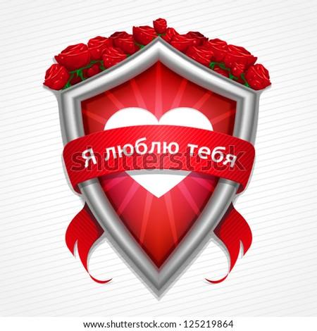 metal shield heart shape with