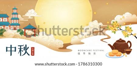 mid autumn festival banner full