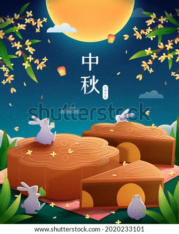 Mid autumn festival banner. Illustration of jade rabbits having mooncakes picnic and watching moon at night. Mid Autumn Festival written in Chinese