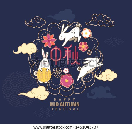 mid autumn festival banner with