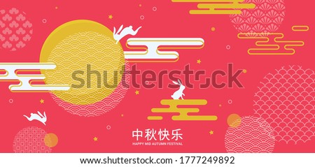 Mid Autumn Festival chinese and korean festival. Chinese wording translation Mid Autumn festival. Chuseok, mid autumn korea festival. Vector banner, background and poster
