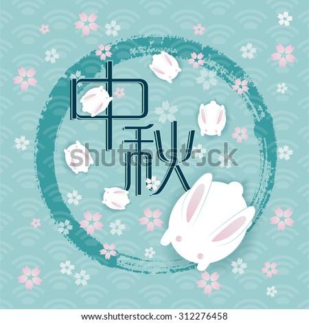 mid autumn festival cute bunny