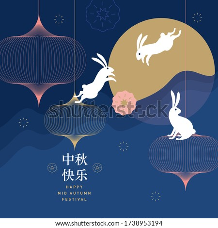 Mid autumn festival design. Chinese translate: Happy Mid Autumn Festival.