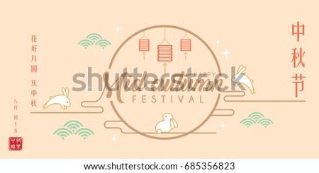 mid autumn festival design with