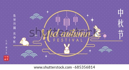 Mid autumn festival design with full moon, bunny on purple polka dot background. (caption: The flowers are blooming & the moon is full; let's celebrate the festival, 15th august, happy mid-autumn)