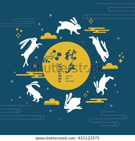 Mid autumn festival design with rabbits, moon and clouds. Chinese translate:Mid Autumn Festival.