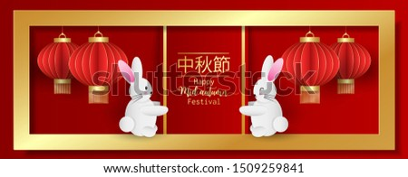 Mid autumn festival greeting card with cute rabbit and red lantern on red background. Chinese translate : Mid Autumn Festival