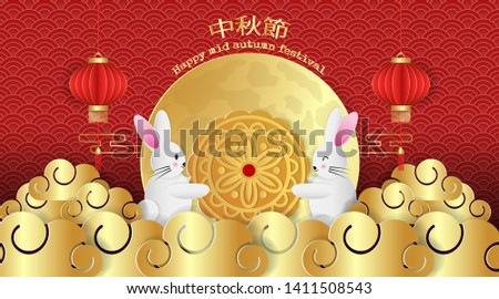 Mid autumn festival greeting card with cute rabbit, moon cake and full moon with red lantern on red background