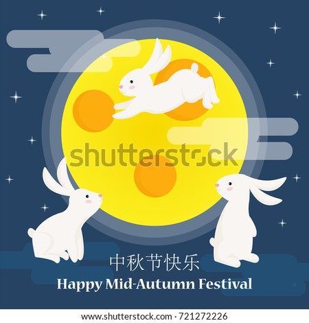Mid autumn festival greeting card with moon and flying rabbits, vector illustration. Translation from Chinese - Happy Mid Autumn Festival.