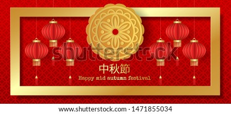 Mid autumn festival greeting card with moon cake and red lantern on red background. Chinese translate : Mid Autumn Festival