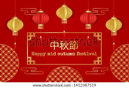 Mid autumn festival greeting card with red lantern on red background