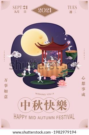 mid autumn festival greetings