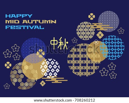 Chinese moon festival background download free vector art stock mid autumn festival greetings template design with lanterns clouds flowers chinese translate m4hsunfo