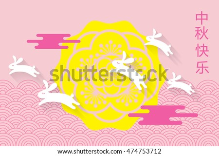 mid autumn festival greetings template vector/illustration with chinese characters that read happy mid autumn festival
