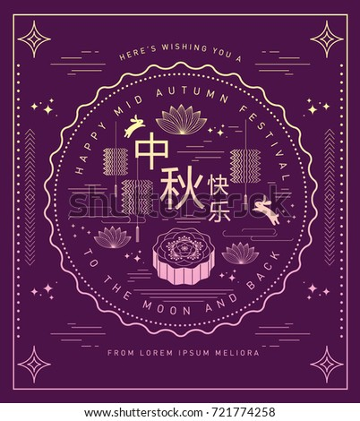 mid autumn festival greetings template vector/illustration with chinese words that mean happy mid autumn