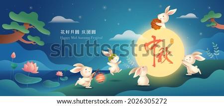 Mid Autumn Festival. Group of rabbit in mooncake festival celebration background. Translation - (title)Happy Mid Autumn Festival