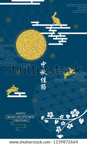 Mid autumn festival illustration Chinese translation Happy mid-autumn festival