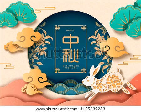 Mid Autumn Festival in paper art style with its Chinese name in the middle of moon, lovely rabbit and clouds elements - Shutterstock ID 1155639283