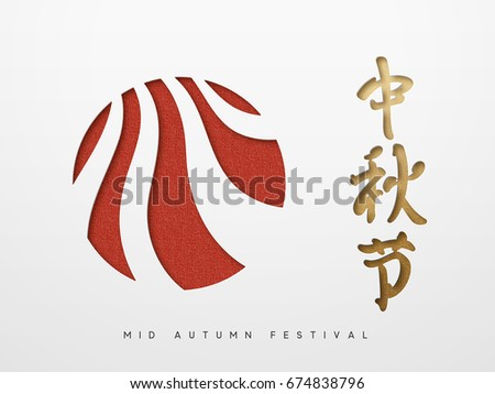 Mid Autumn Festival Lettering Chinese Hieroglyph Moon Greeting Card