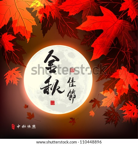Mid Autumn Festival - Maple Leaves Translation: Golden Autumn Festival - stock vector