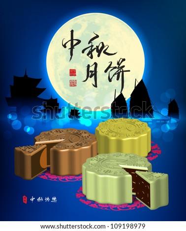 mid autumn festival   moon