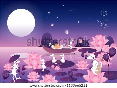 mid autumn festival mooncake