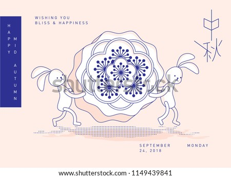 mid autumn festival/mooncake festival greetings template design vector/illustration with chinese words that mean 'mid autumn'