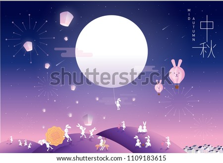 mid autumn festival/mooncake festival greetings template vector/illustration with chinese words that mean 'mid autumn'