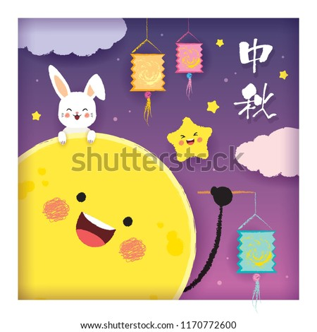 mid autumn festival or zhong