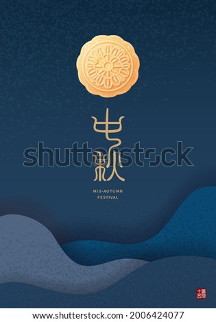 mid autumn festival poster and