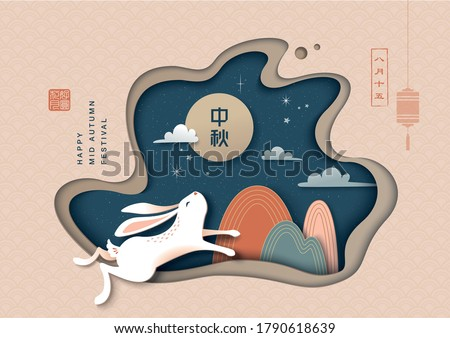 Mid autumn festival poster design with a rabbit and mountain background. Chinese wording translation: Mid Autumn