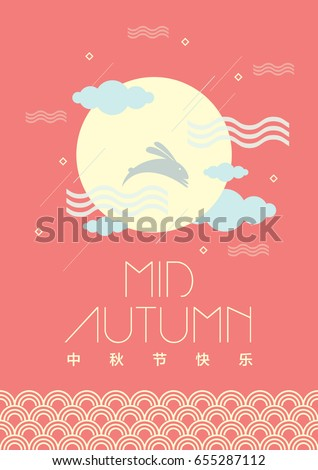 Mid Autumn Festival poster with modern vector illustrations (Chinese words translation: Happy Mid Autumn Festival)