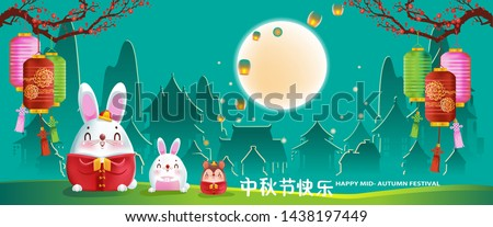 mid autumn festival. Rabbit and rat worship the moon. Decorative lanterns, Sky lanterns, mountains. Chinese-style buildings on a beautiful full moon night.Chinese vector. Translate: Happy Mid Autumn.