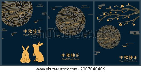 Mid autumn festival rabbits, moon, tree branch, flowers, Chinese text Happy Mid Autumn, gold on blue. Traditional holiday poster, banner design collection. Hand drawn vector illustration. Line art.