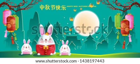 mid autumn festival. Rabbits worship the moon. Decorative lanterns, Sky lanterns, mountains. Chinese-style buildings on a beautiful full moon night. Chinese vector. Translate: Happy Mid Autumn.