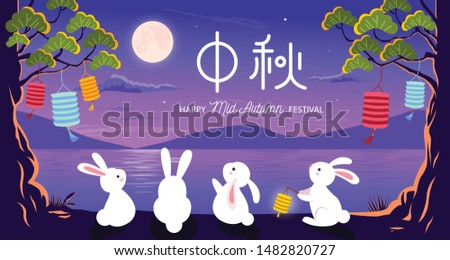 Mid Autumn Festival vector design landscape with Mid Autumn Festival in chinese caption.