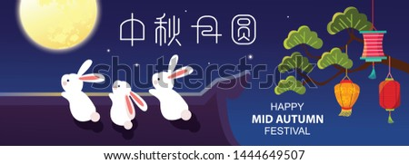 Mid autumn festival vector design with chinese style building background. Caption: Mid Autumn Festival.