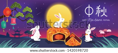 Mid autumn festival vector design with Mid Autumn Festival in chinese caption.