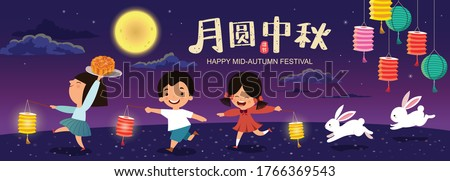 Mid Autumn Festival with a cute girl holding a mooncake while mentioning lantern and friends, rabbits on the night of the full moon. Chinese translate: Happy Mid Autumn Festival.