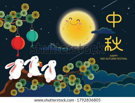 Mid Autumn Festival with cute rabbits enjoying mooncake and the cute full moon.Chinese translate: Mid Autumn Festival.