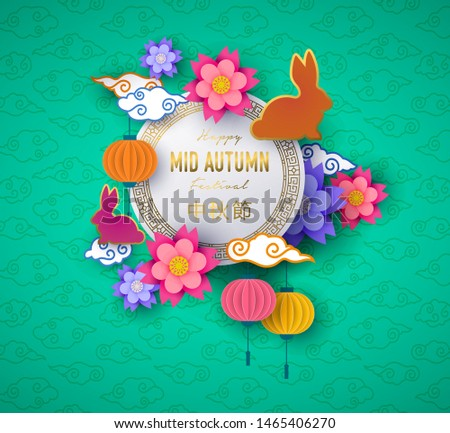 Mid autumn greeting card illustration with colorful asian lantern, papercut rabbits and flowers in vibrant color layered paper. Calligraphy symbol translation: mid-autumn festival.